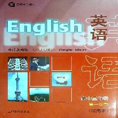 高级中学课本.英语(牛津上海版)高中三年级第一学期(试用本)