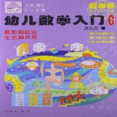 幼儿数学入门.6(大班)(5-6岁) - 邹兆芳