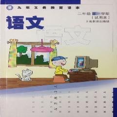 语文.二年级第一学期(试用本) - 董艳霞