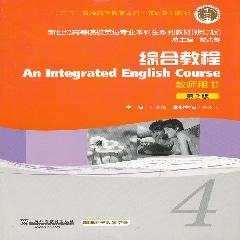综合教程4.教师用书(第2版) - 何兆熊,朱永生
