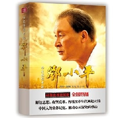 历史转折中的邓小平 - 龙平平