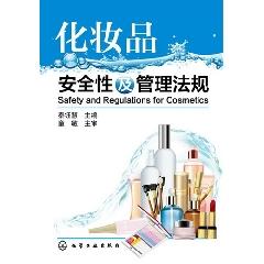化妆品安全性及管理法规 - 秦钰慧