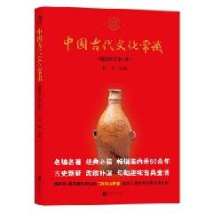 中国古代文化常识(插图修订第4版) - 王力