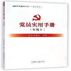 党员实用手册(新编本) - 本书编写组