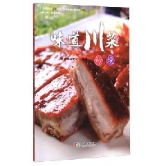 味道川菜.炒烧 - 成都典尚文化