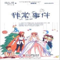 杨红樱非常校园系列  最新版:非常事件 - 杨红樱