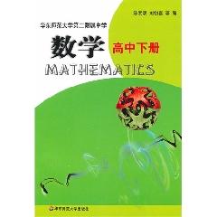 华东师范大学第二附属中学.数学.高中下册 - 陈双双