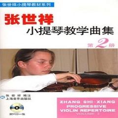 张世祥小提琴教学曲集.第2册(附VCD一张)