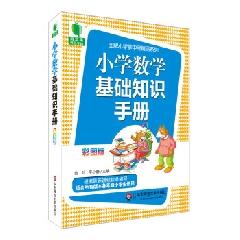 小学数学基础知识手册(彩图版) - 金叶 平小静