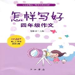 怎样写好四年级作文 - 徐根荣