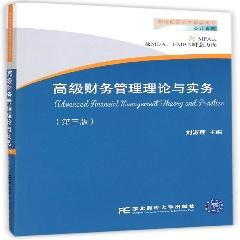 高级财务管理理论与实务(第三版) - 刘淑莲