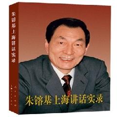朱镕基上海讲话实录(精装) - 《朱镕基上海讲话实录》编辑组
