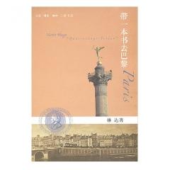 带一本书去巴黎 - 林达