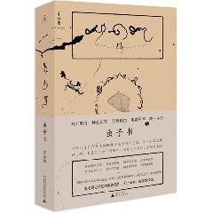 虫子书 - 朱赢椿