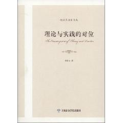 理论与实践的对位:徐孟东音乐文集 - 徐孟东