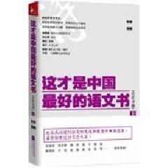 这才是中国最好的语文书.诗歌分册.上 - 叶开