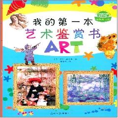 我的第一本艺术鉴赏书 - 罗西·迪金斯