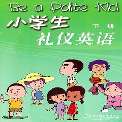 小学生礼仪英语 下册(MP3下载)