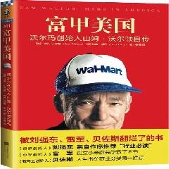 富甲美国:沃尔玛创始人山姆·沃尔顿自传 - 沃尔顿