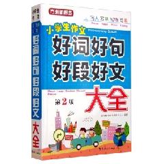 小学生作文好词好句好段好文大全(第2版) - 说词解字辞书研究中心