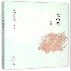 鹰扬巷 - 范小青