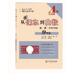 从课本到奥数.9年级:A版(第二版.视频讲解版) - 吴建平 熊斌