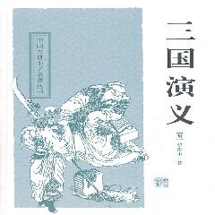 三国演义 - 罗贯中
