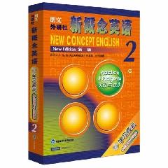 朗文外研社新概念英语.2实践与进步.学习套装(学生用书+CD光盘)(新版) - L.G.亚历山大,何