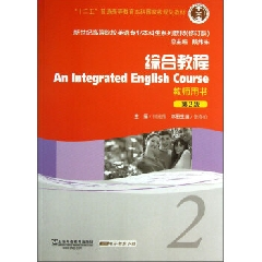 综合教程.2.教师用书(第2版) - 张春柏