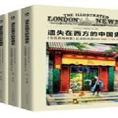 遗失在西方的中国史--伦敦新闻画报记录的民国1926—1949 全四册