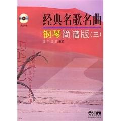 经典名歌名曲:钢琴简谱版(三)(附CD一张)