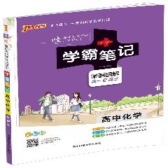 学霸笔记.高中化学全彩版 - 牛胜玉