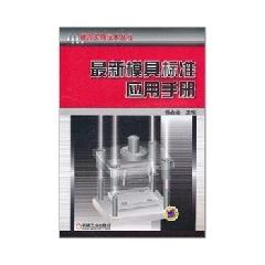 最新模具标准应用手册 - 杨占尧
