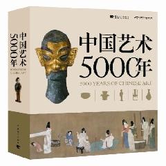 中国艺术5000年 - 中青雄狮
