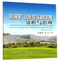 金属矿山采空区稳定性分析与治理 - 张海波 宋卫东