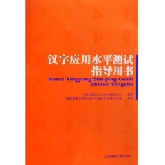 汉字应用水平测试指导用书 - 上海市语言文字水平测试中心