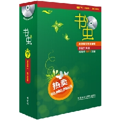 书虫.牛津英汉双语读物(4级下.适合高一.高二年级)(套装共9册)(附MP3光盘) -