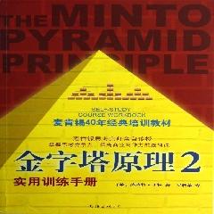 金字塔原理2 实用训练手册 - 芭芭拉.明托