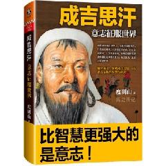 成吉思汗:意志征服世界 - 度阴山