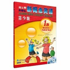 新概念英语.青少版(学生用书)(1B)(配mp3.DVD) - 亚历山大