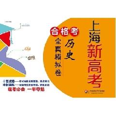 上海新高考.合格考.历史全真模拟卷