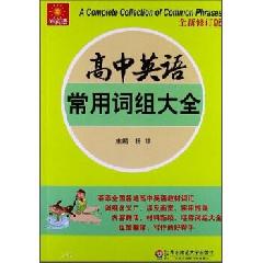 高中英语常用词组大全(全新修订版) - 杨雄