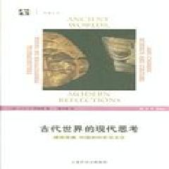 古代世界的现代思考--透视希腊.中国的科学与文化 - 劳埃德