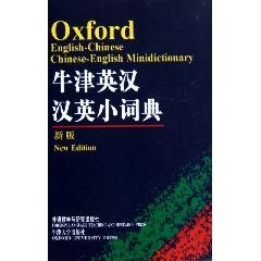 牛津英汉汉英小词典(新版) - 牛津大学出版社