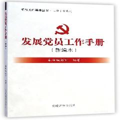 发展党员工作手册(新编本) - 发展党员工作手册编写组
