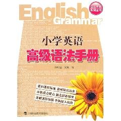 小学英语高级语法手册 - 黄明盖 梁真