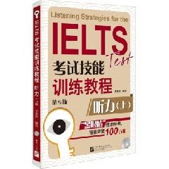 IELTS考试技能训练教程.听力.上(第5版)(附光盘) - 李亚宾