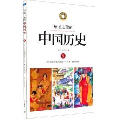 写给儿童的中国历史 8.唐.阿弥陀佛的盛世-北宋.黄袍加身 - 陈卫平