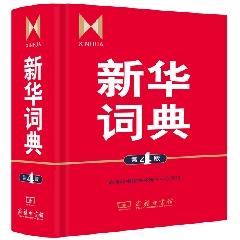 新华词典(第4版) - 商务印书馆辞书研究...