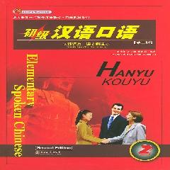 初级汉语口语.2(第二版)全二册(附1张MP3)